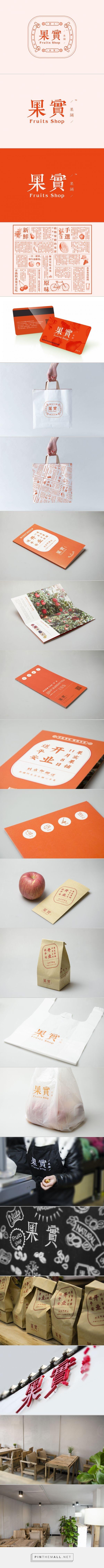 果實果铺品牌设计 | Mintbrand Design - created via http://pinthemall.net