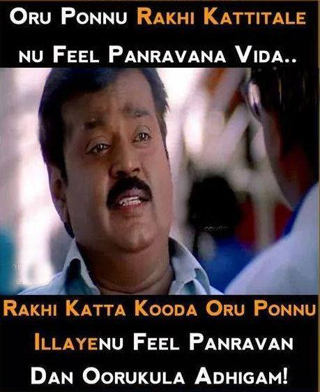 tamil joke for rakhi