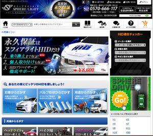 車・バイクのHIDキットなら「スフィアライト」|『おじゃまショップサイト -ojama shop site-』