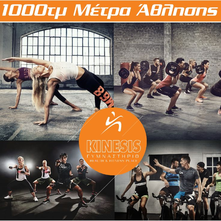 Season Offer ! ! !  - Τρίμηνη συνδρομή γυμναστηρίου, 80,0€ ❗❗❗ ✔1000τ.μ. άθλησης  ✔ τρεις αίθουσες ομαδικών προγραμμάτων άθλησης  ✔ 75 ώρες την εβδομάδα, ομαδικά προγράμματα άθλησης  ✔ 35 διαφορετικά ομαδικά προγράμματα άθλησης  ✔ 40 συμβατικά μηχανήματα ενδυνάμωσης MasterSort ✔ 20 ηλεκτρονικά μηχανήματα TechnoGym ✔ από τις 8:00 έως 23:00 κάθε μέρα για 365 μέρες τον χρόνο  Το Fitness στην πόλη του Κιλκίς έχει τον χώρο του.... Kinesis-Gym