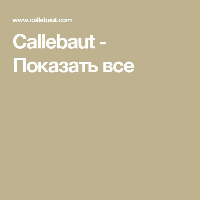 Callebaut - Показать все