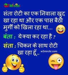 Santa Banta Joke in Hindi