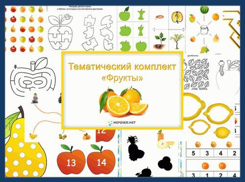 тематическая неделя фрукты
