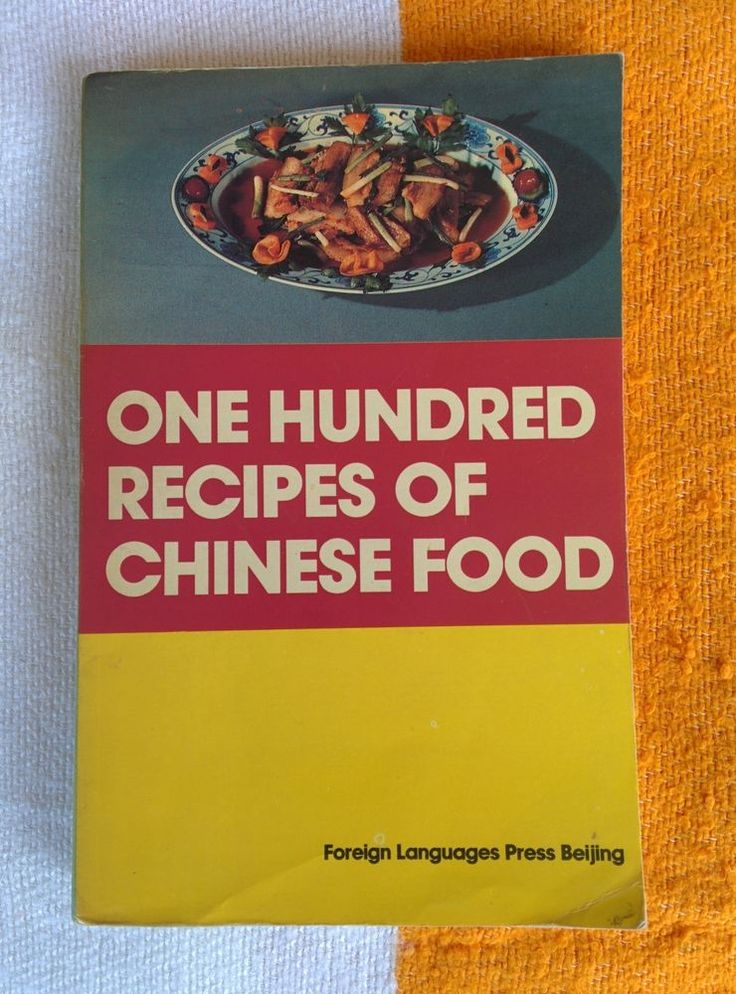 1990 PR China -- One Hundred Recipes of Chinese Food (Paperback)