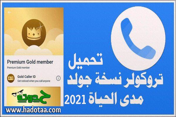 تنزيل تطبيق تروكولر الذهبي مجانا كشف اسم المتصل 2021 Company Logo Caller Id Tech Company Logos