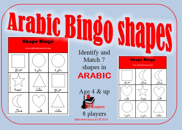 www.arabicplayground.comArabic Shape Bingo Game by Rakiradresources