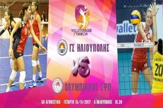 Volleyleague Γυναικών. Ε' Αγωνιστική: 15/11/2017. Γ.Σ Ηλιούπολης - Ολυμπιακός ΣΦΠ 0-3.
