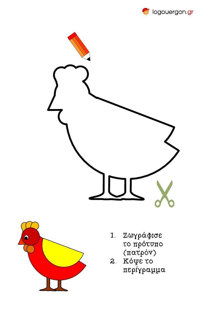 Άσκηση λεπτής κινητικότητας με ψαλίδι , κότα