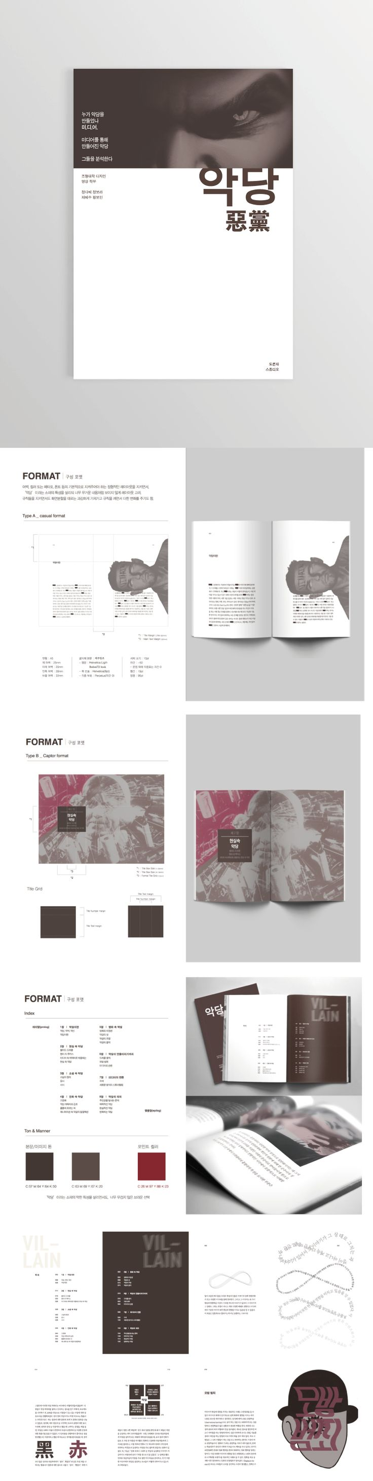 "내 @Behance 프로젝트 살펴보기: ""Book Design 악당"" https://www.behance.net/gallery/45826453/Book-Design-"