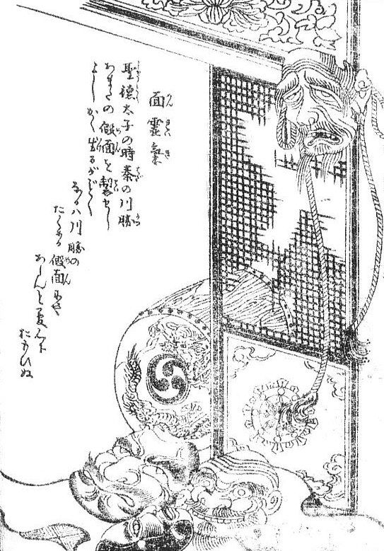 SekienMenreiki - 百器徒然袋 - Wikipedia
