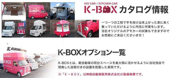 移動販売車 キッチンカー 製作 販売 K Box 神根自動車販売 株式会社