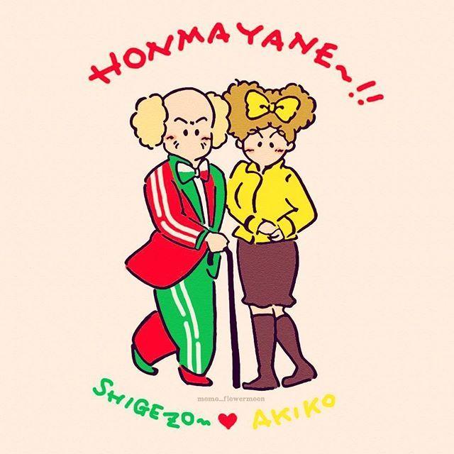 よしもと新喜劇「茂造とあきこのクリスマス!」…東京では昨夜放送だったので。あー可愛かった #おえかき #よしもと新喜劇 #吉本新喜劇 #よしもと #新喜劇 #茂造 #あきこ #辻本茂雄 #水玉れっぷう隊アキ #ファンシー #ファンシー絵みやげ風 #80年代