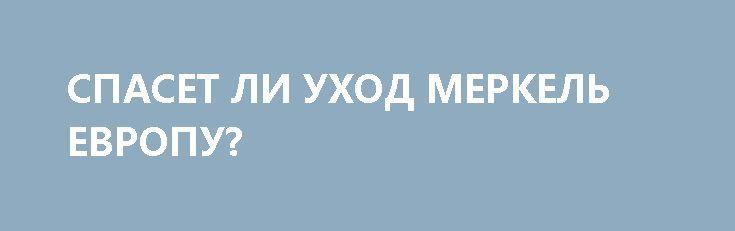 СПАСЕТ ЛИ УХОД МЕРКЕЛЬ ЕВРОПУ? http://rusdozor.ru/2017/03/25/spaset-li-uxod-merkel-evropu/  Свое 60-летие Европейский союз встречает в состоянии экзистенциального кризиса  В субботу, 25 марта, Евросоюз отмечает свое 60-летие. К юбилею он подошел далеко не в лучшей форме. Главный «подарок» к празднику — скорый запуск формальной процедуры выхода из ЕС Великобритании. ...