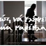 HOW TO STEAL A CHAIR - Ντοκυμαντερ του Κωνσταντίνου Καμπούρογλου για τον Στέργιο Δελιαλή