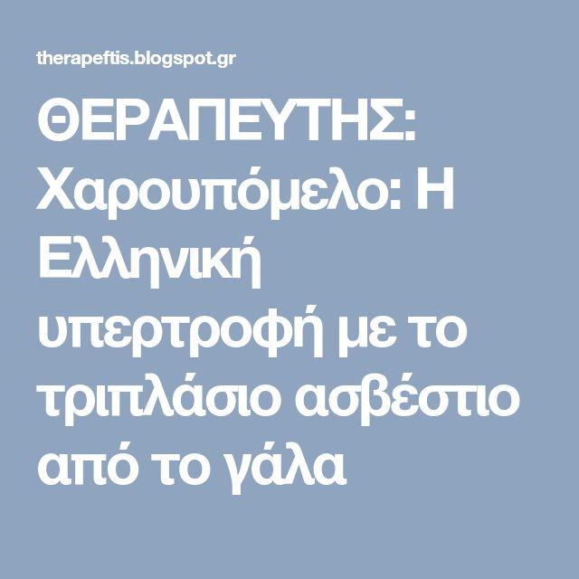 ΘΕΡΑΠΕΥΤΗΣ: Χαρουπόμελο: Η Ελληνική υπερτροφή με το τριπλάσιο ασβέστιο από το γάλα