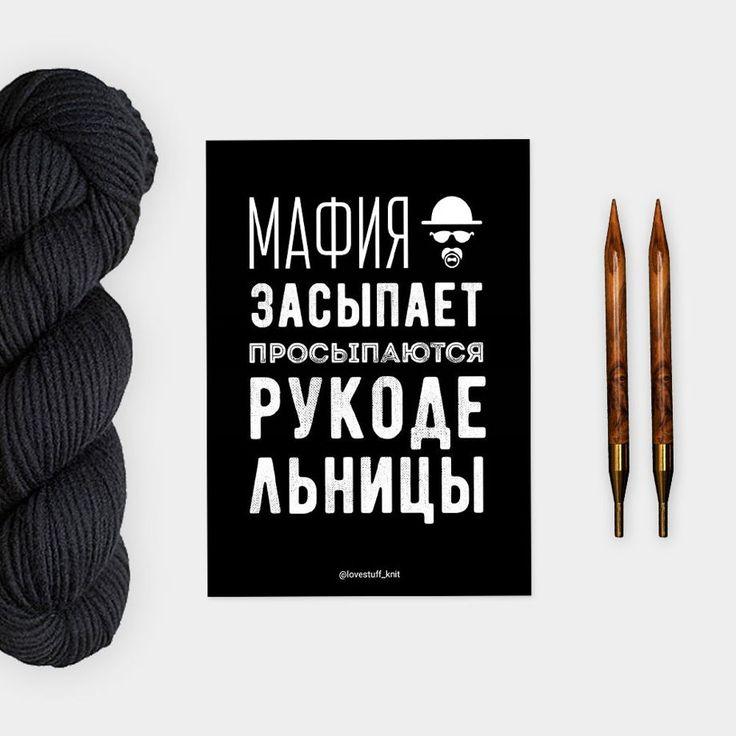 Поздравление, открытки про вязание