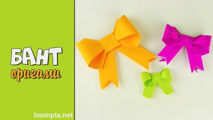 Оригами Бантик | Бант своими руками