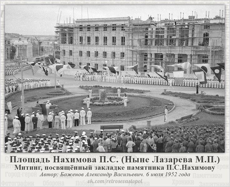 Старый Севастополь, Площадь Нахимова (Ныне Лазарева). Автор: Баженов 1952 г.