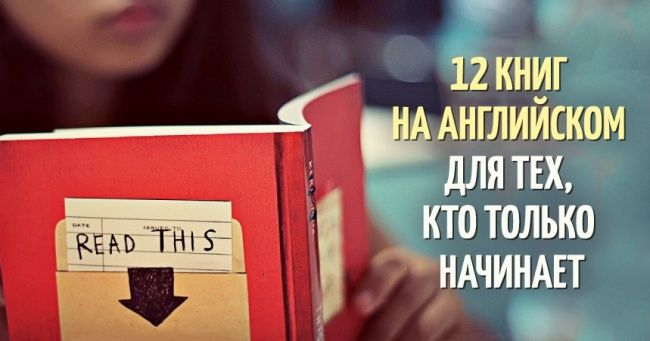 12книг наанглийском для тех, кто только начинает