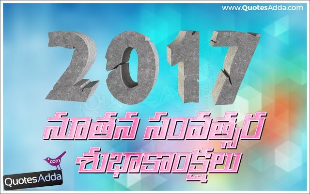 Here is Top 5 Telugu language Happy New Year wishes with 2017 3d Wallpapers, Happy New Year in Telugu, 2017 New Year Wishes in Telugu, January 1st Greetings in Telugu Language, Famous telugu Happy New Year Wallpapers, HD Telugu 2017 Wallpapers, Telugu New Year Quotations Images, Telugu HD New Year Greetings Messages.