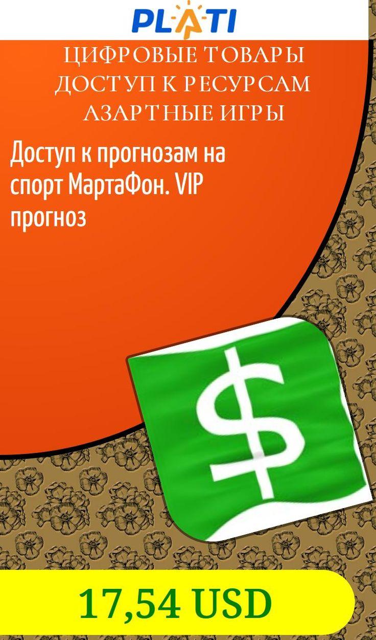 Доступ к прогнозам на спорт МартаФон. VIP прогноз Цифровые товары Доступ к ресурсам Азартные игры
