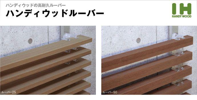 ハンディウッドルーバー ( 次世代再生木材 )【 25ゼロライン 】|腐らないルーバー専用合成木材|建材のネット通販のNet建材屋