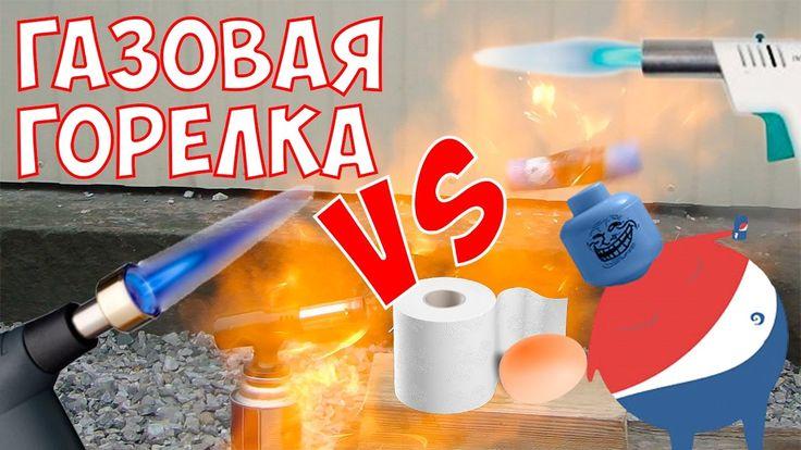 ТУАЛЕТНАЯ БУМАГА • ЯЙЦО • PEPSI VS ГАЗОВАЯ ГОРЕЛКА • Эксперимент • Exper...