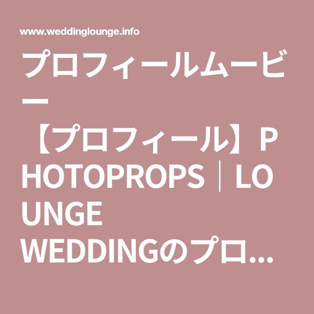 プロフィールムービー 【プロフィール】PHOTOPROPS|LOUNGE WEDDINGのプロフィールムービー