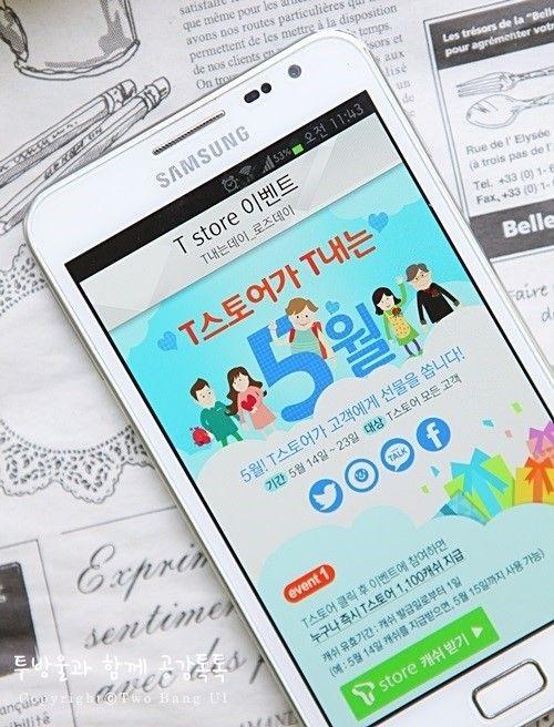 SK플래닛 블로그 :: [파워블로거_리뷰] 티스토어가 티내는 로즈데이 T store 어플 추천
