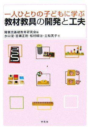 一人ひとりの子どもに学ぶ教材教具の開発と工夫   水口 浚 https://www.amazon.co.jp/dp/4761406054/ref=cm_sw_r_pi_dp_x_t.yRybQ67N3WG