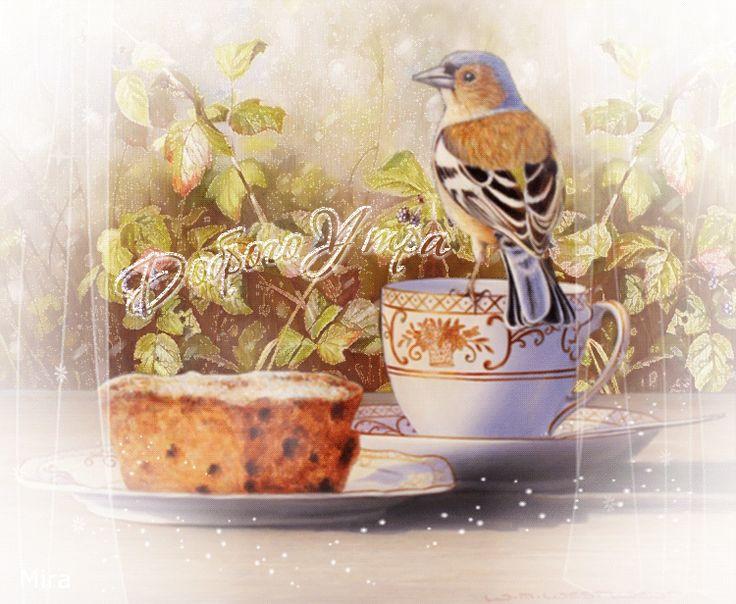 Винтажные открытки с добрым утром и хорошим настроением, фоновые картинки