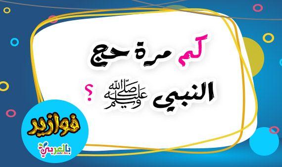 كم مرة حج النبي ﷺ اسئله ثقافيه دينيه اسئلة اسلامية بالعربي نتعلم Arabic Kids Enamel Pins Kids