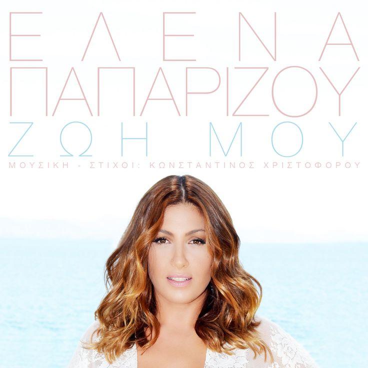 Έλενα Παπαρίζου - Ζωή Μου [Single]