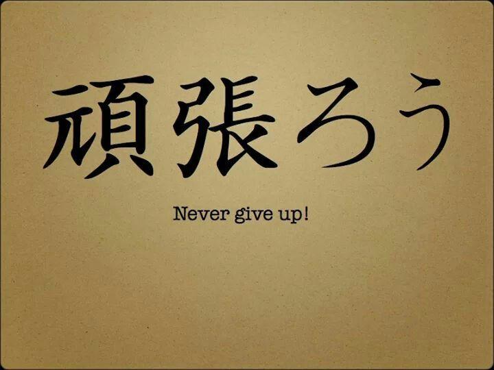 Nunca te rindas