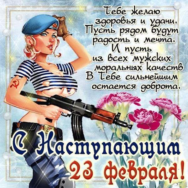 Krasivaya Otkrytka S 23 Fevralya Lyubimomu Muzhchine
