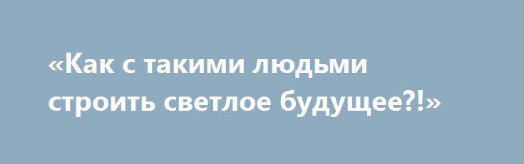 «Как с такими людьми строить светлое будущее?!» http://apral.ru/2017/06/18/kak-s-takimi-lyudmi-stroit-svetloe-budushhee/  Как выглядит гражданская программа российского судостроения, что будет строиться для Арктики и кого отечественные корабелы [...]