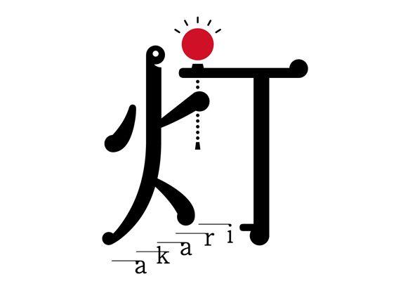 Japanese logo // akari