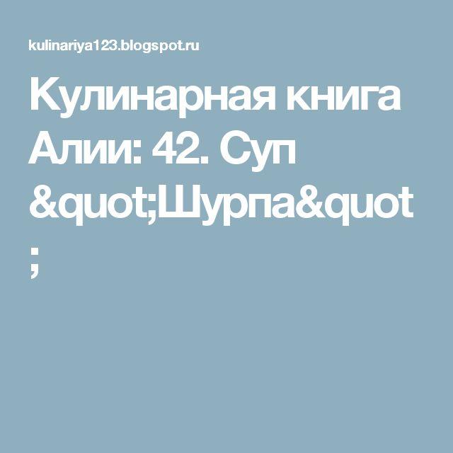 """Кулинарная книга Алии: 42. Суп """"Шурпа"""""""