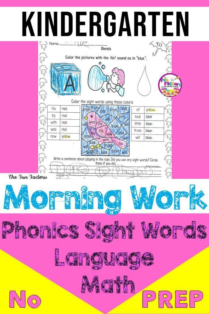 No Prep Worksheets That Are Common Core And Teks Aligned Math Reading And Writing Act Kindergarten Morning Work Education Quotes For Teachers Education Quotes [ 1104 x 736 Pixel ]