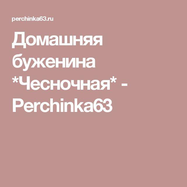 Домашняя буженина *Чесночная* - Perchinka63