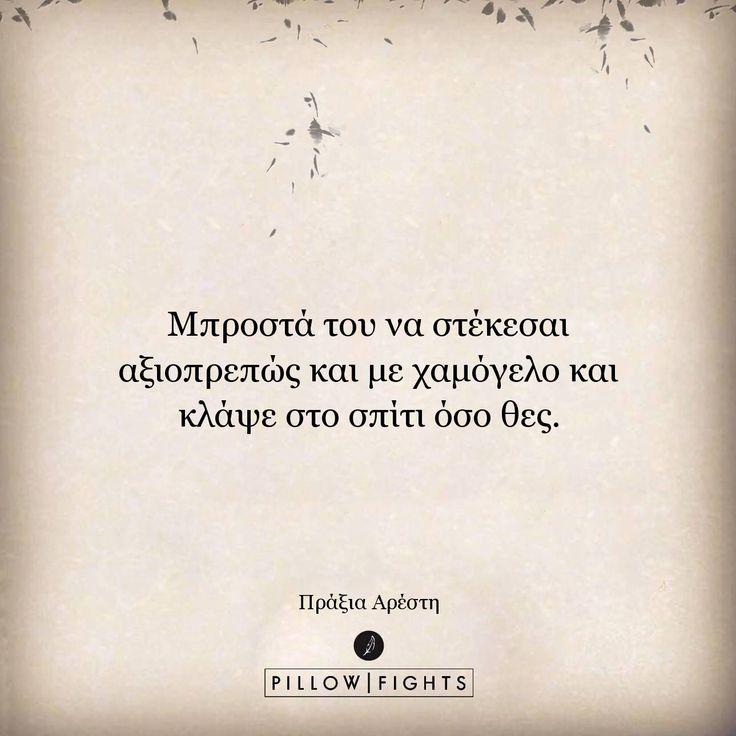 Να στέκεσαι αξιοπρεπώς. | Pillowfights.gr