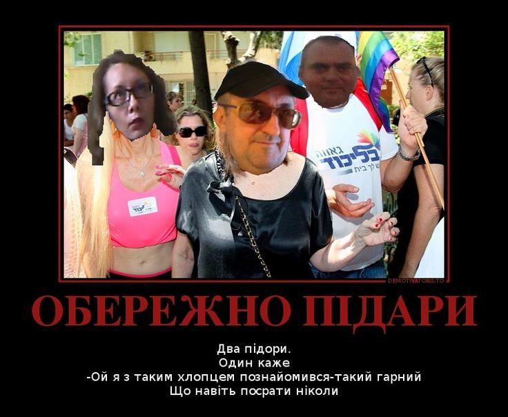 """""""Гей-парад"""" (Марш підарів) відбудеться у Києві 18 червня  Посилання на http://ua.censor.net.ua/n437527"""