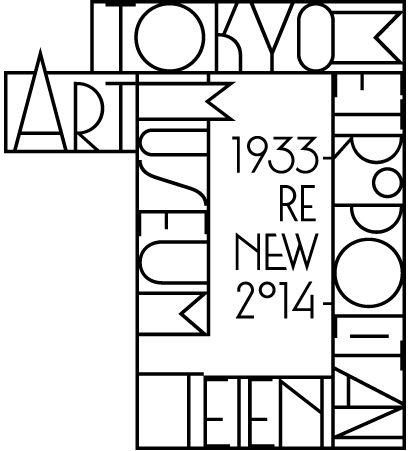 東京都庭園美術館 1933- RENEW 2014-                                                                                                                                                                                 もっと見る