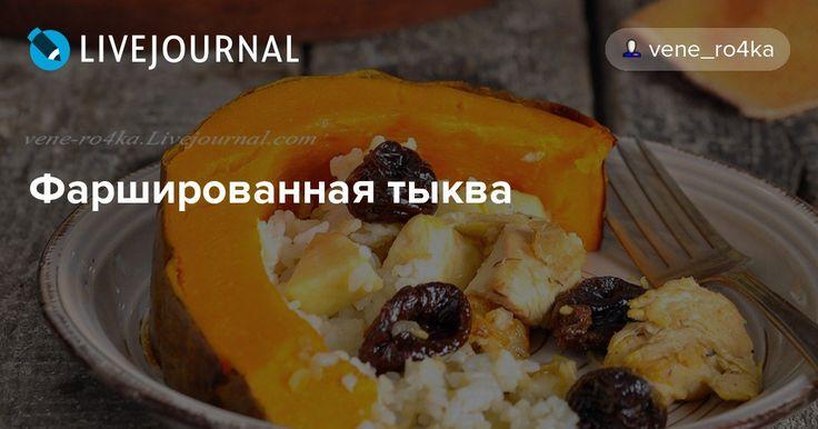 Фаршированная тыква  https://zelenodolsk.online/farshirovannaya-tykva/