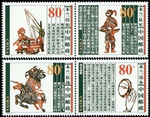 """China Stamps - 2000-6 , Scott 3021-24 Mulan Joining the Army, MNH, VF by Great Wall Bookstore, Las Vegas. $1.28. The story of Mulan's joining the army in place of her father comes form """"Mulan"""",a long narrative folk song from the Northern Dynasties. Mulan was an ordinary, industrious young woman, who wove cloth all day. But when a war broke out, she decided to disguise herself as a man and join the army in place of her father, an extraordinary and impossible deed for a woman at ..."""