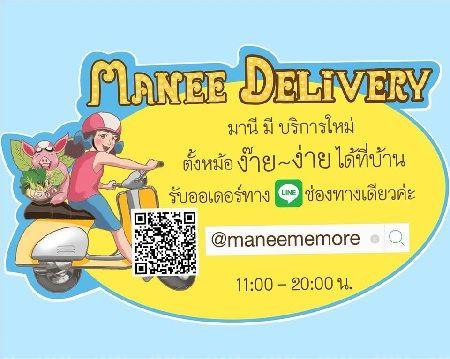 มานีมีหม้อ Manee Delivery #โปรโมชั่น #Promotion #ProAroi #โปรอร่อย #โปรโมชั่นร้านอาหาร #แนะนำร้านอาหาร #มานีมีหม้อ #Delivery