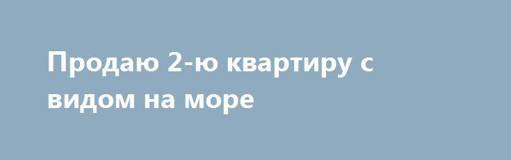 Продаю 2-ю квартиру с видом на море http://brandar.net/ru/a/ad/prodaiu-2-iu-kvartiru-s-vidom-na-more/  Одесская обл., г. Ильичёвск, ул. 1Мая. 2комнатная квартира, общей площадью 50м2, комнаты раздельные 12м2 + 16м2, кухня 9м2, верхний этаж / 16 этажного дома. Квартира в жилом состоянии. Стены – обои, полы – линолеум , потолки – перетёрты, покрашены водоэмульсионной краской. В кухне рабочая стенка облицована плиткой ,не рабочие стены моющие обои. Санузел (раздельный) облицован плиткой…