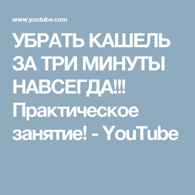 УБРАТЬ КАШЕЛЬ ЗА ТРИ МИНУТЫ НАВСЕГДА!!! Практическое занятие! - YouTube