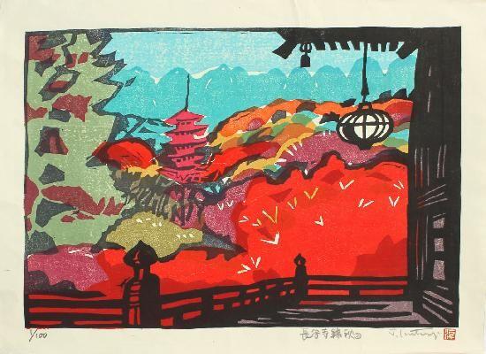 Inatsugi, Junzô (1920 - ?) Hasedera nishiki aki (2) (長谷寺錦秋) -