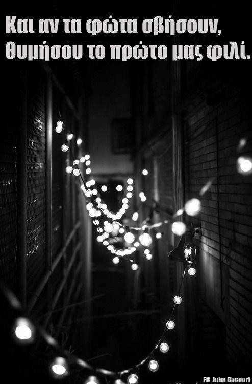 Και αν τα φώτα σβήσουν, θυμήσου το πρώτο μας φιλί.